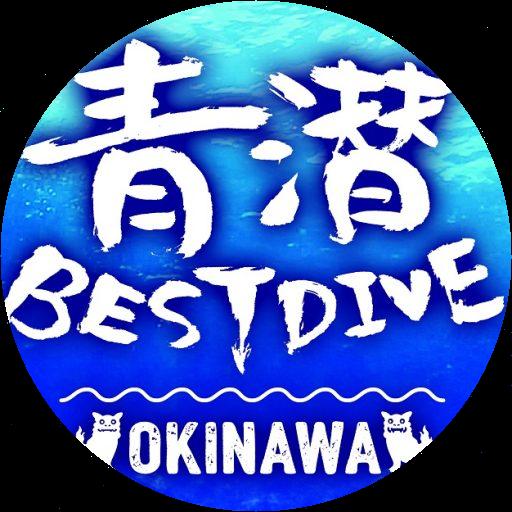 沖繩潛水 青潛BEST DIVE